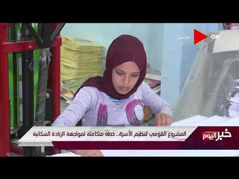 خبر اليوم - المشروع القومي لتنظيم الأسرة..خطة متكاملة لمواجهة الزيادة السكانية