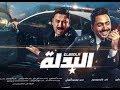 مشاهده وتحميل فيلم البدله 2018