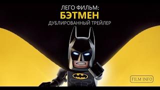 Лего Фильм:  Бэтмен (2017) Трейлер к мультфильму (Русский язык)