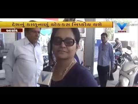 Aaje Town   9th Nov'16   Vtv Gujarati