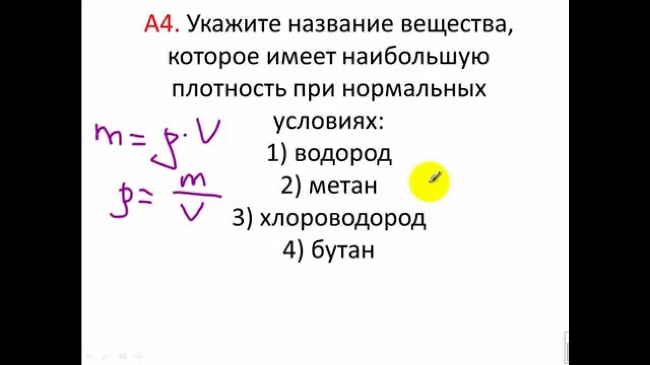 цт по химии 2009 решение