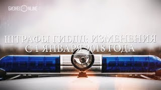 видео Таблица штрафов ГИБДД за нарушение ПДД  в 2018 г.