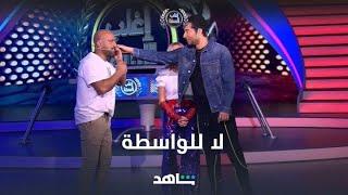 السقا ما بيحبش الوساطة..ويغني مع عمرو سعد بحبك يا صاحبي
