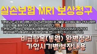 실손보험 mri촬용 보상청구 비급여항목(통원) 완벽정리