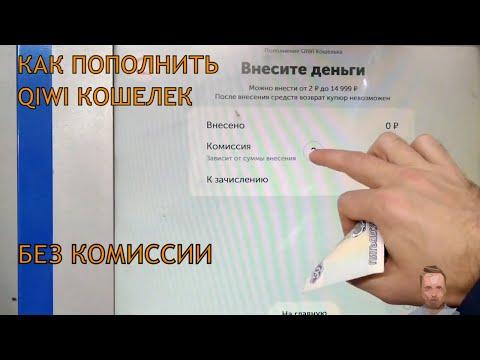 Как пополнить Киви кошелек без комиссии картой или в терминале