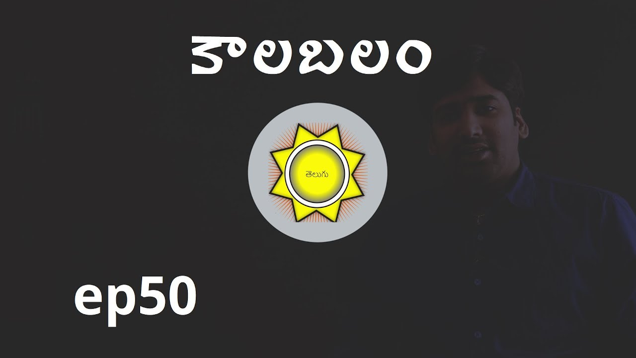 Kala Bala of Planets | Learn Astrology in Telugu | ep50