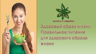 Здоровый образ жизни Правильное питание  для здорового образа жизни