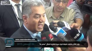 مصر العربية | وزير الاثار يكشف حقيقة شراء سيدة قطرية لتمثال