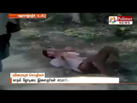A video showing UP goons thrashing a couple spreads in Social media | Polimer News