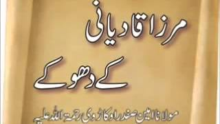 Mirza Qadiani K Dhokay by Maulana Ameen Safdar Okarvi