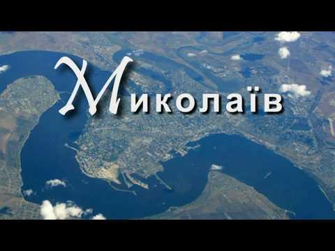 Город Николаев УКРАИНА || Місто Миколаїв УКРАЇНА || Nikolaev City UKRAINE