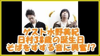 日村38歳の誕生日に水野美紀がサプライズゲスト!! そばをすする音に日村...
