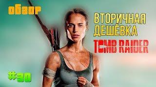"""""""Tomb Raider:Лара Крофт"""" - Индиана Джонс для бедных (обзор фильма)"""