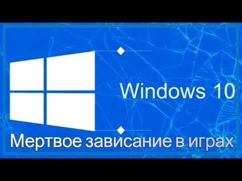 Как убрать мертвое зависание в играх на Windows 10 Professional