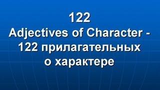 122 English Adjectives of Character - 122 прилагательных о характере