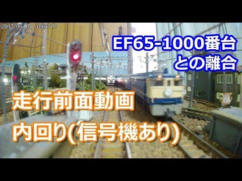 Nゲージジオラマ 車載カメラ前面動画第二弾【内回り(信号機あり】EF65-1000番台との離合):N Gauge Model Railways Layouts