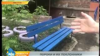 """С наступлением весны в Иркутске активизировались так называемые """"закладчики"""""""