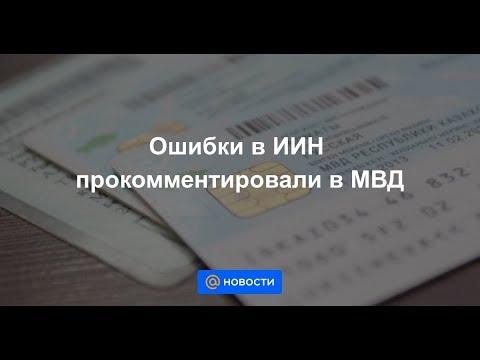 Ошибки в ИИН прокомментировали в МВД