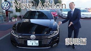 【試乗】VW New Arteon デビュー!前編