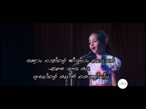Enno Njanente Lyrics Video Song  HD| Full  |Amar Akbar Anthony Prithviraj, Jayasurya, Indrajith,