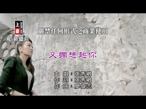 張秀卿-又擱想起你(官方KTV版)