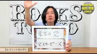 ROCKS TOKYOオフィシャルサイト ⇒ http://rockstokyo.jp 鹿野淳氏による...