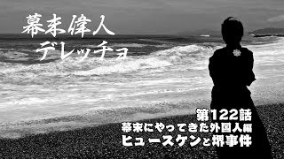 幕末偉人デレッチョ #122 ヘンリー・ヒュースケン