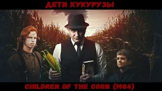Обзор фильма Дети кукурузы Children of the Corn 1984