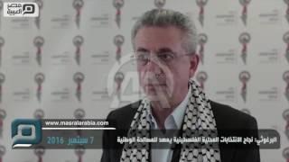 مصر العربية | البرغوثي: نجاح الانتخابات المحلية الفلسطينية يمهد للمصالحة الوطنية