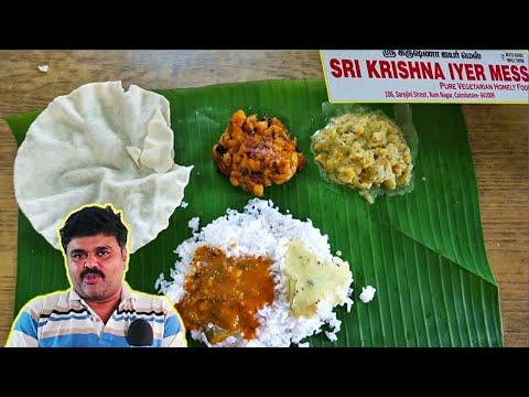 Tam-Bram vegetarian meals ||Sri Krishna Iyer Mess