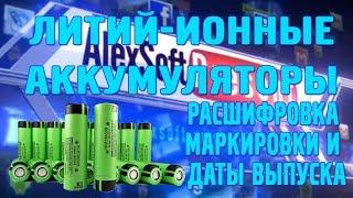Расшифровка маркировки и даты выпуска литий-ионных АКБ