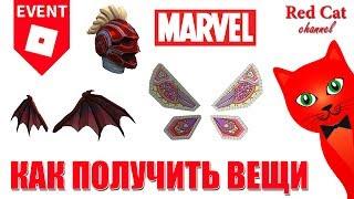 СЕКРЕТ С КРЫЛЬЯМИ + БЕСПЛАТНЫЙ ШЛЕМ КАПИТАНА МАРВЕЛ | Marvel items roblox | Egg Hunt 2019 роблокс