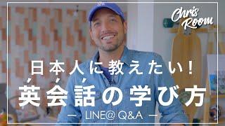 日本人に教えたい!英会話の学び方