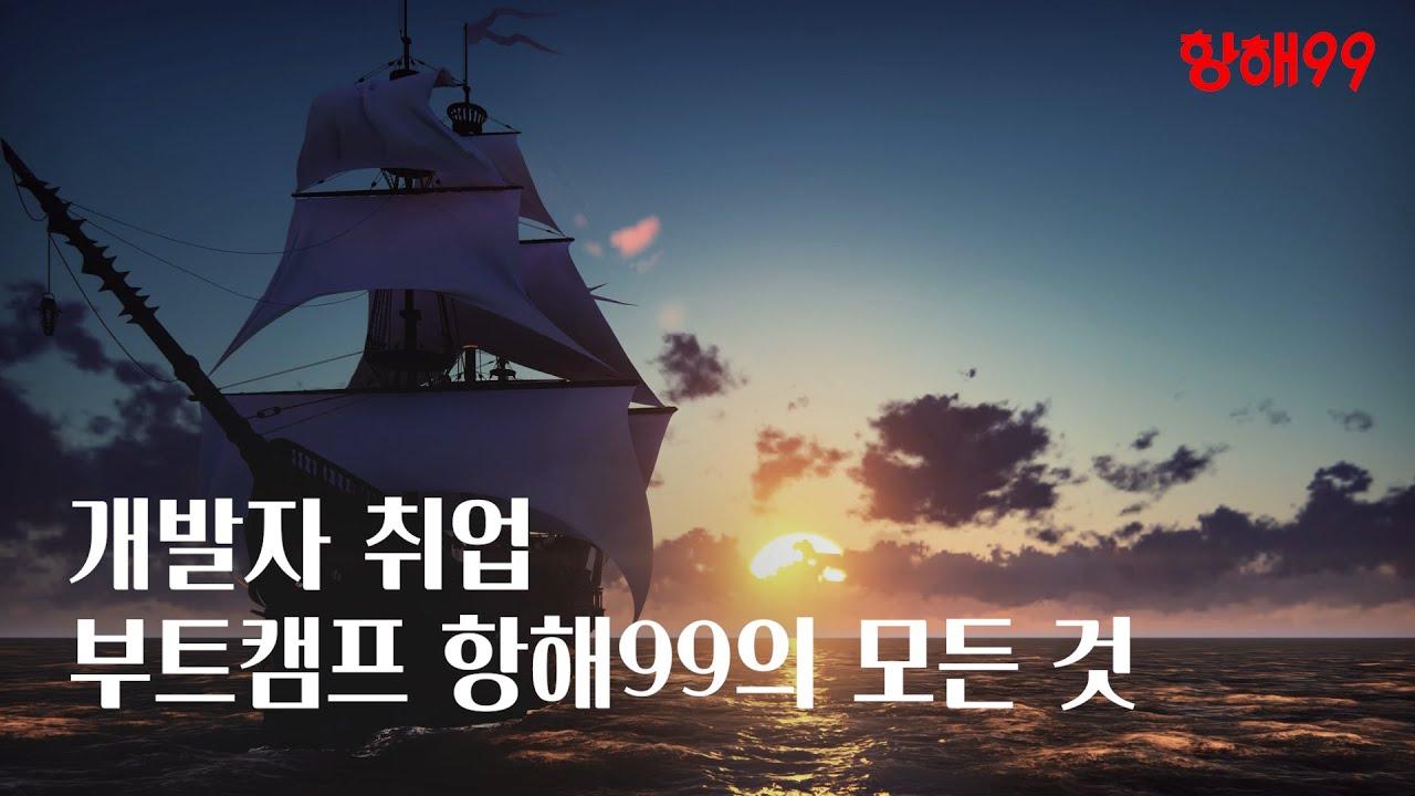 신입 개발자로 취업하기 위한 가장 빠른 방법 l 부트캠프 항해99 설명회