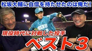 【松坂大輔に自信を持たせた⁉︎】片岡篤史さんが現役時代に対戦した投手ベスト3!