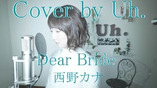 Dear Bride / 西野カナ 「めざましテレビ」テーマソング cover