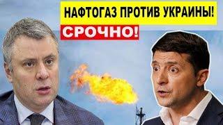 Газовый СКАНДАЛ в Киеве.. Нафтогаз подал в СУД на Украину..
