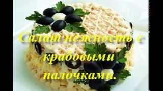 Салат нежность с крабовыми палочками
