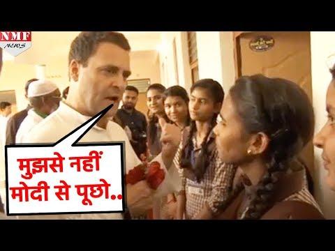 Rahul Gandhi से School के Students ने पूछा सवाल, तो उन्होंने दिया ऐसा जवाब