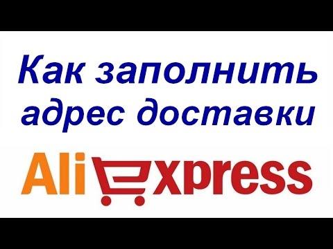 Как заполнить адрес доставки на Aliexpress