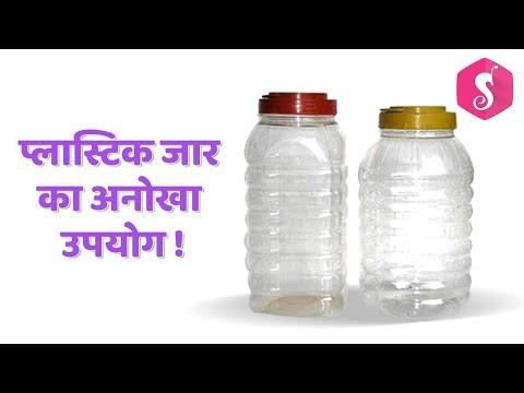 BEST WAY to REUSE WASTE PLASTIC JAR for PLANT HANGER