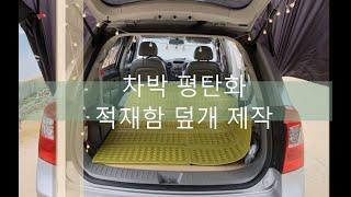 차박 캠핑 적재함 보관…