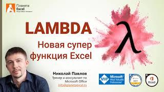 LAMBDA - новая суперфункция Excel