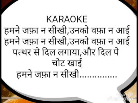 Karaoke Hamne Jafa Na Sikhi Unko Vafa With Lyrics
