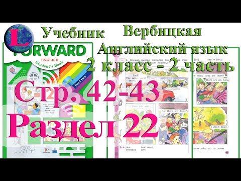 42-43 стр 22 раздел 2 класс учебник Вербицкая  Английский язык Forward
