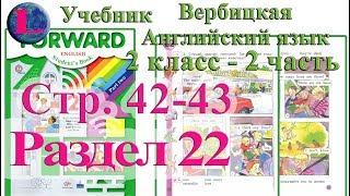 Скачать 42 43 стр 22 раздел 2 класс учебник Вербицкая Английский язык Forward