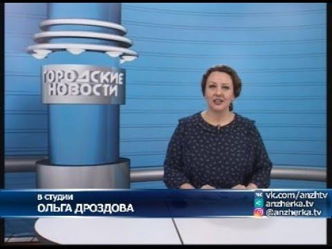 Городские новости Анжеро-Судженска от 20.11.19