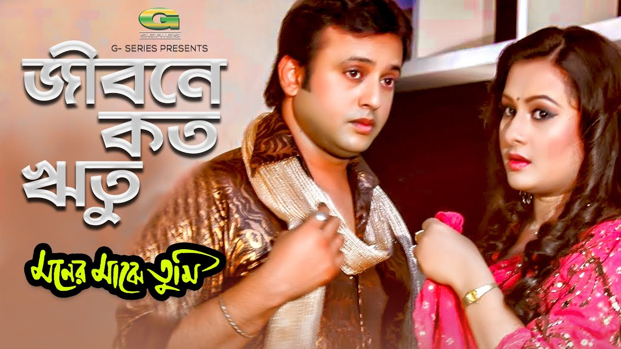 Moner Majhe Tumi By GM Aziz & Mouri Zaman Music Video HD