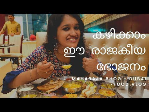 maharaja-bhog-|-gujarati-food-in-dubai-|-eat-like-a-king-|-malayalam-food-vlog