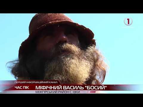 'Босий' Василь ходить